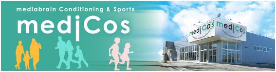 教育・育成と運動能力向上のメディコス