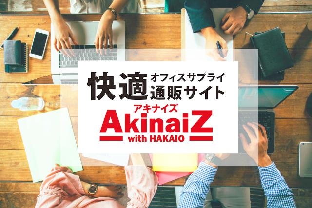 オフィスサプライ通販サイト「AkinaiZ」アキナイズ