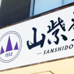 関連会社:株式会社山紫堂|教育機関向け図書教材及び教具販売