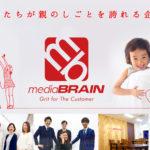 メディアブレイン:子どもたちが親の仕事を誇れる企業へ