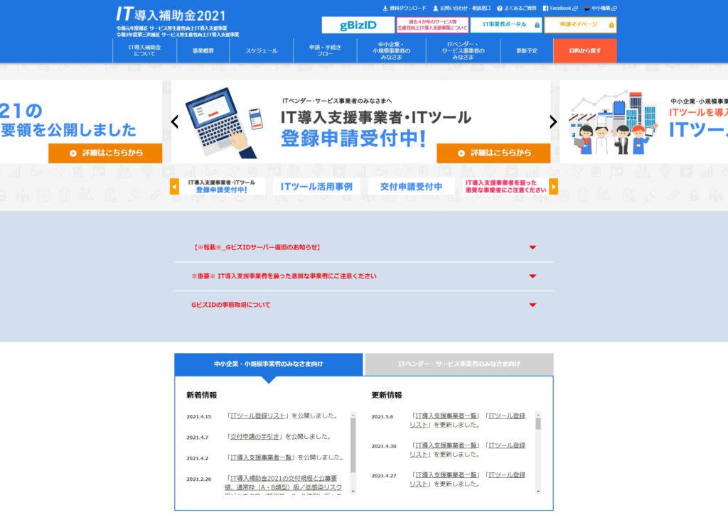 IT導入補助金(サービス等生産性向上IT導入支援事業)