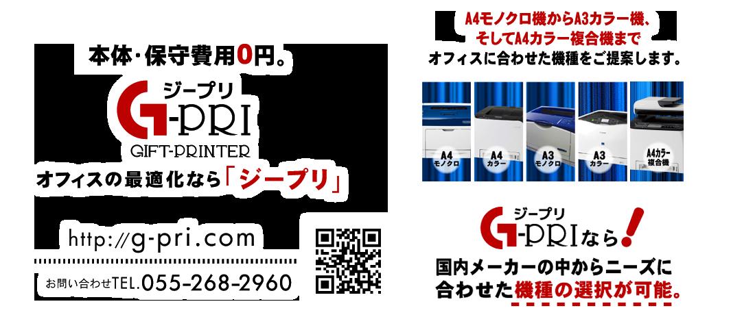 オフィスを最適化する0円プリンター「Gプリ」(ジープリ)本体・保守費用0円