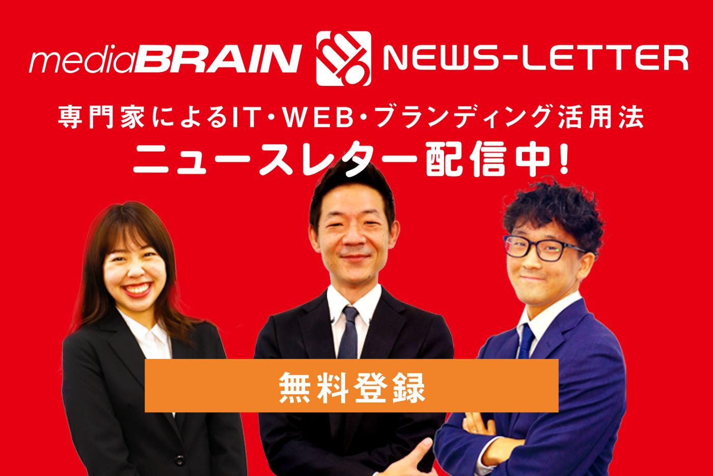 メディアブレインIT情報ニュースレター