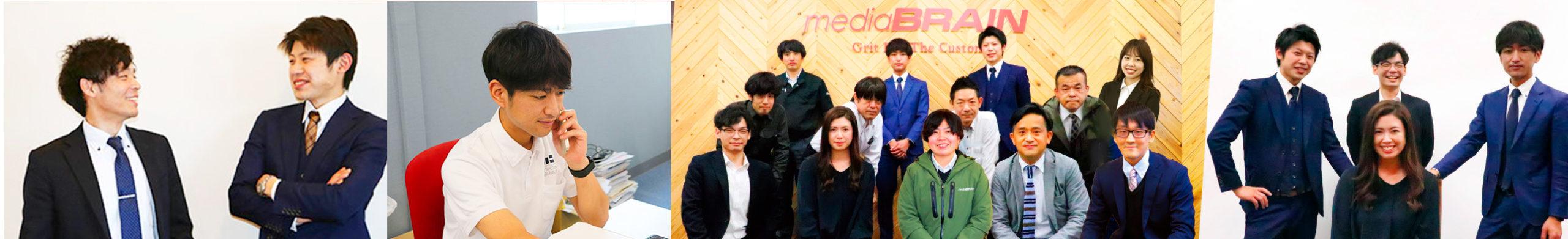 メディアブレイン:エリアマーケティンググループ